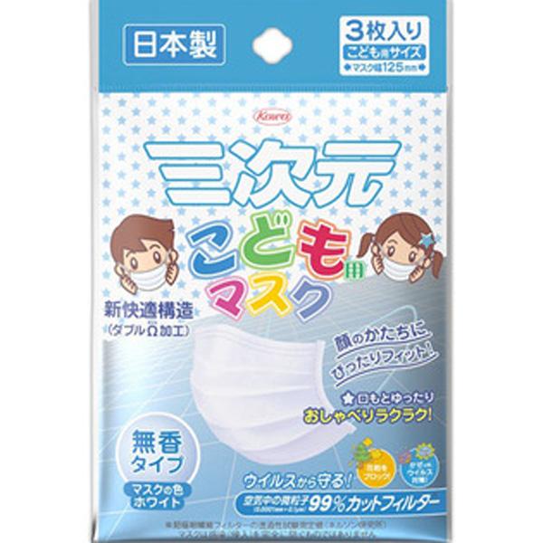 兴和新药 三次元口罩 儿童用白色3枚