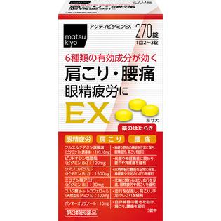 小林制药工业matsukiyo维生素EX 270片
