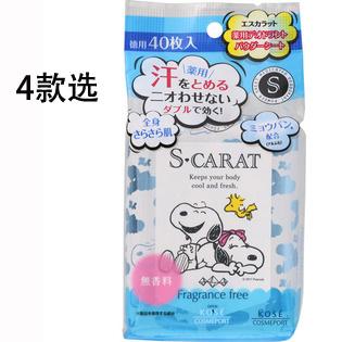 高丝 药用制汗除臭身体湿巾