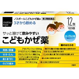 协和药品工业儿童感冒药a 12包