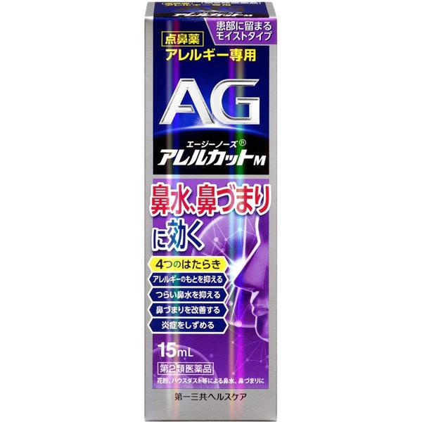第一三共保健AG鼻子过敏切割M 15ml