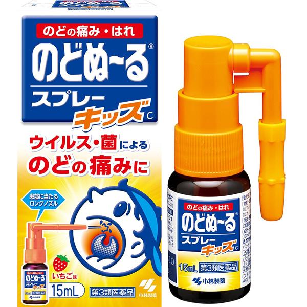 小林喉痛露速效杀菌口腔喷剂15mL儿童草莓味