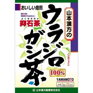 山本汉方 抑石茶