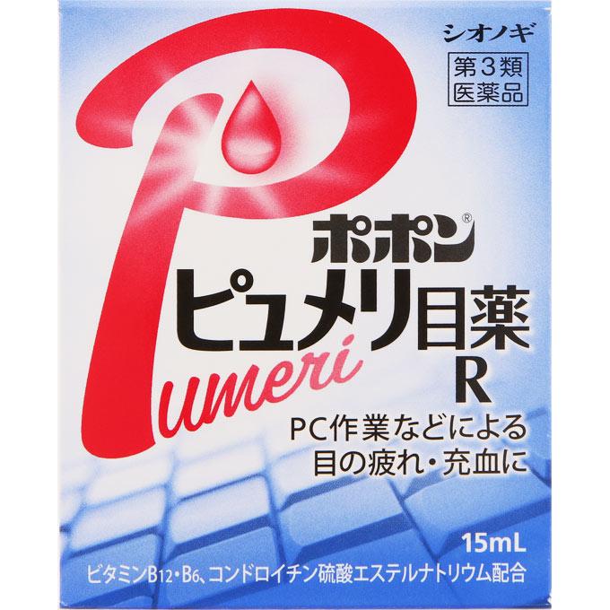 盐野义 维生素眼药水R