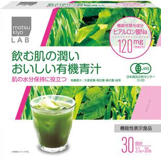 matsukiyo LAB青汁