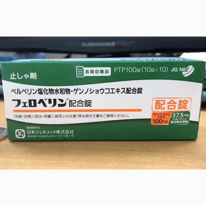 日本肠炎药