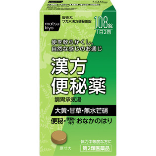 克拉西韦药品 汉方便秘药片108片