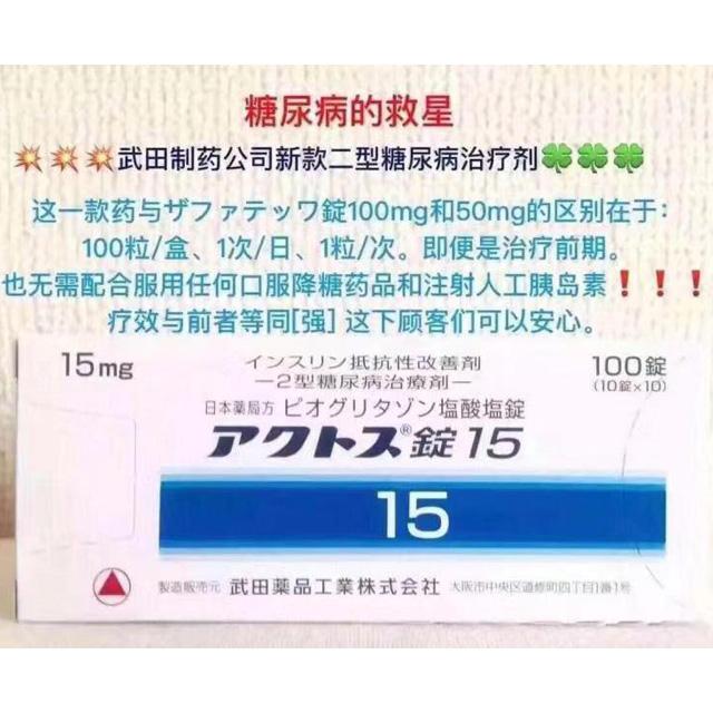 武田 糖尿病治疗片 直邮