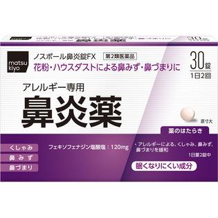 协和药业matsukiysukioino鼻炎药FX30粒