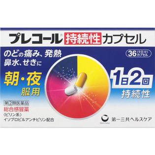 第一三共综合感冒药持续性胶囊36粒