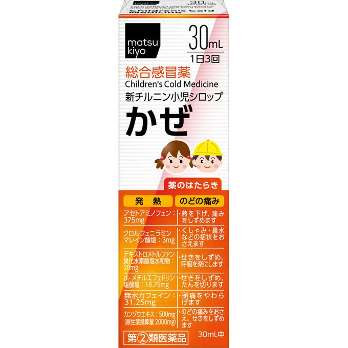 松本清 新综合感冒药小儿糖浆