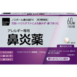 协和药业matsukiysukioino鼻炎药FX60粒