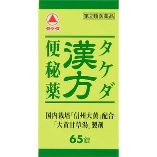 武田CH 汉方便秘药65片