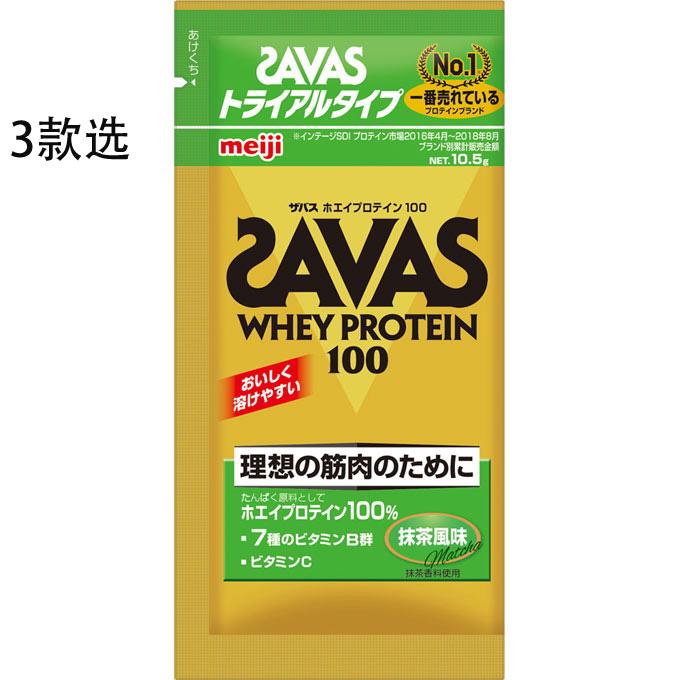 明治SAVAS 乳清蛋白质抹茶味