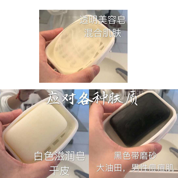 SPTM 药用洁面皂
