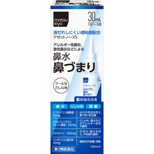 日新药业matsukiyo S鼻炎喷雾30mL