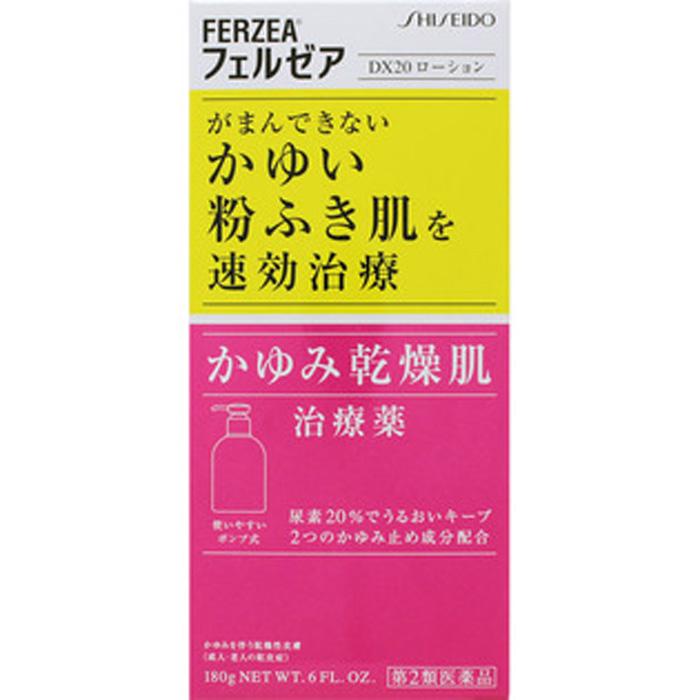 资生堂 干燥性皮肤速效保湿止痒身体乳液DX20