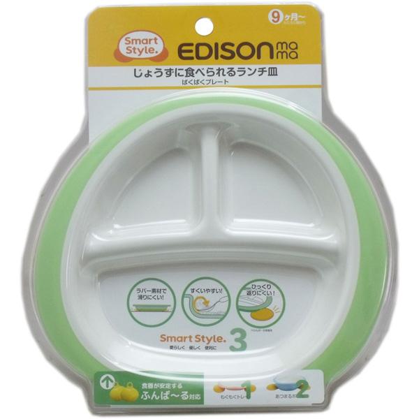 爱迪生 宝宝绿色三凹槽餐盘