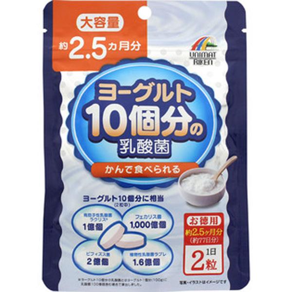 unimat 益生菌乳酸菌咀嚼片
