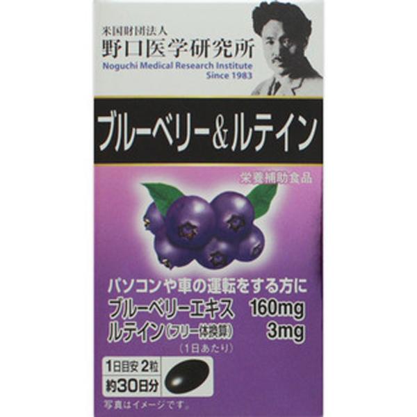 野口 蓝莓和叶黄素护眼胶囊60胶囊