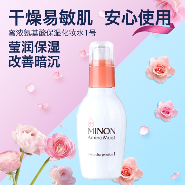 MINON 化妆水 滋润型