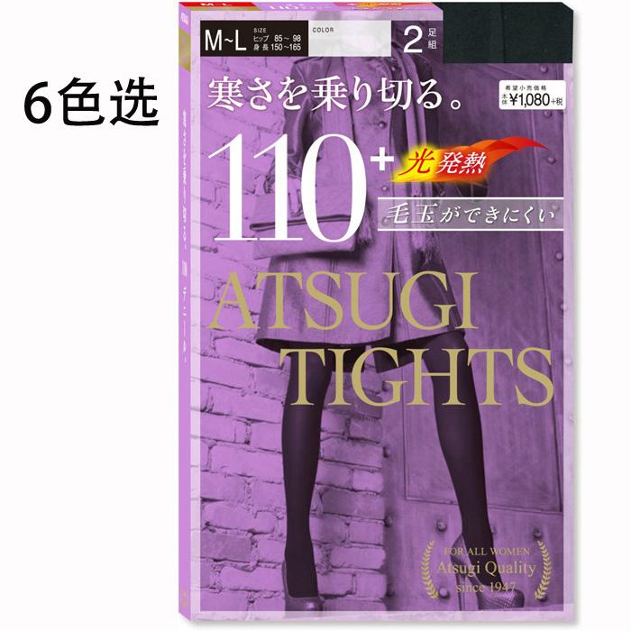 厚木 发热袜2双装110D紧身裤FP11102P