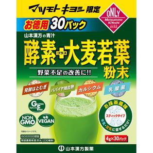 山本汉方制药matsukiyo酵素+大麦若叶粉末4gx30包