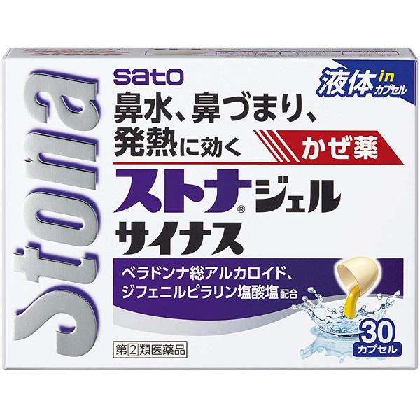 佐藤制药 感冒药30胶囊