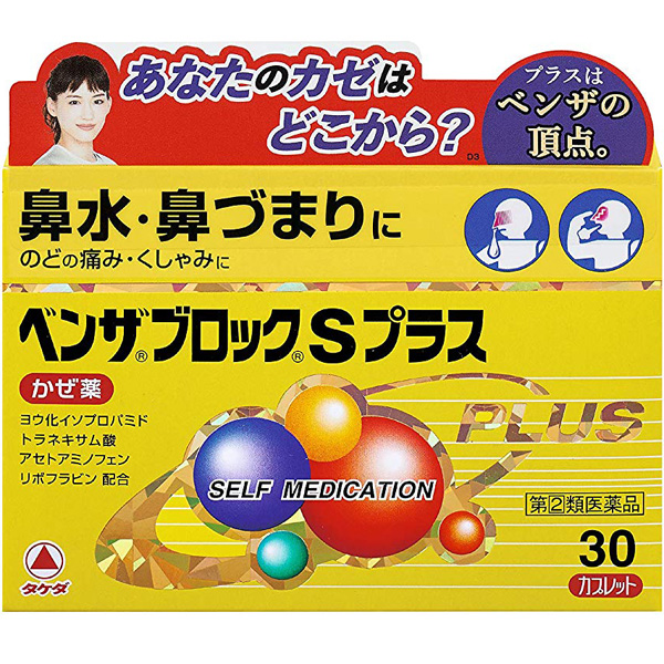 武田CH S plus 30粒
