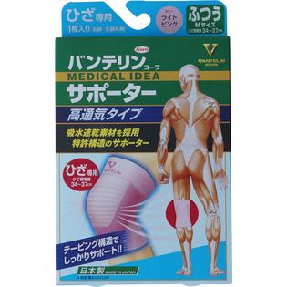 KOWA高通气护膝粉色M号