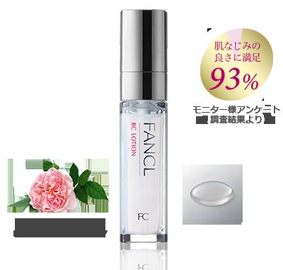 FANCL BC化妆水