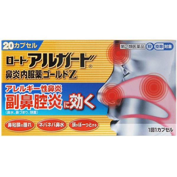 乐敦制药 鼻炎内服药 金色Z 20胶囊