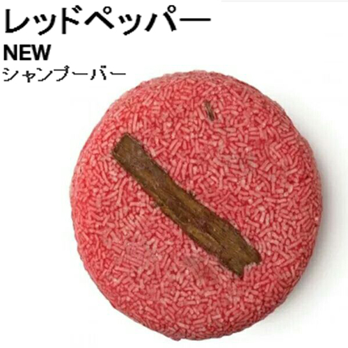 Lush露诗小红帽New再新洗发皂55g洗头饼