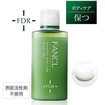 FANCL FDR身体乳液