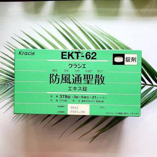 Kracie 防风通圣散精华片EKT-62