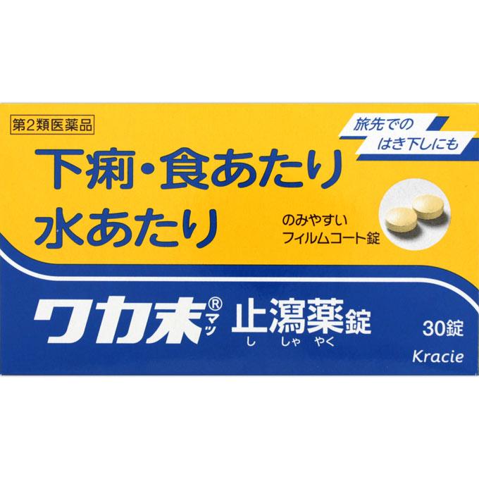 クラシエ薬品 ワカ末止泻药
