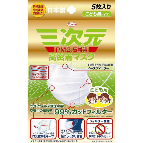 KOWA三次元口罩PM2.5防尘抗菌防雾霾儿童用5枚