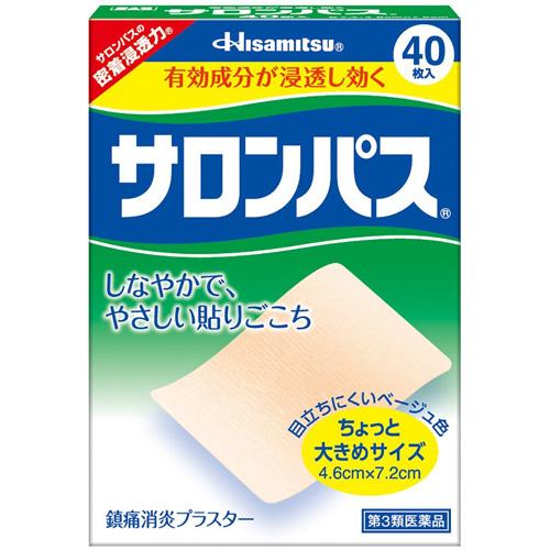 Hisamitsu久光撒隆巴斯镇痛贴膏伤膏40枚