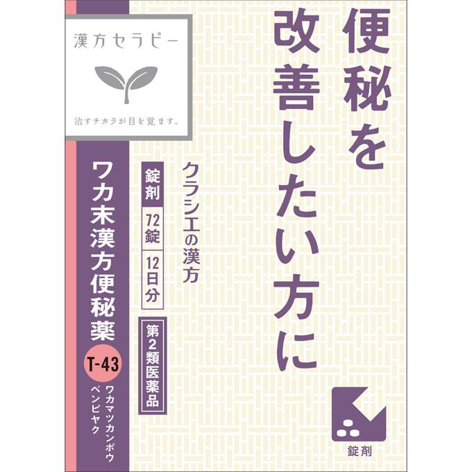 クラシエ药品 汉方便秘药片