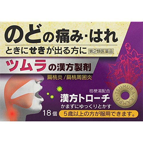 Tsumura 汉方润喉片桔梗汤18个