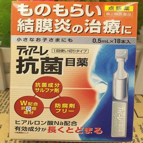 抗菌抗炎滴眼液人工泪 结膜炎麦粒肿18支 儿童可用