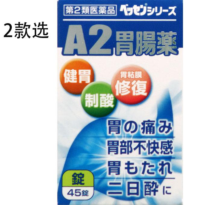 新新药品工业 新新A2肠胃药片