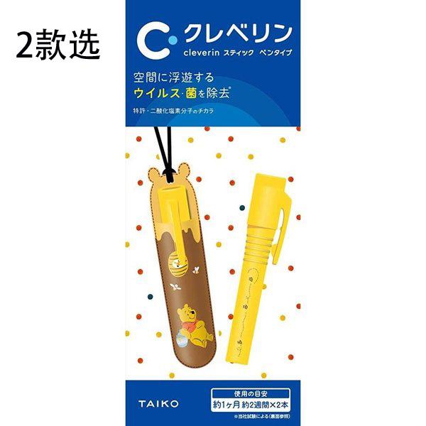 Cleverin 防护除菌笔防流感除菌除甲醛随身携带