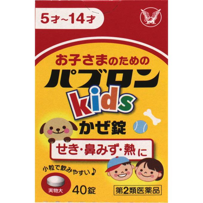 大正制药 KIDS感冒药帕西兰片