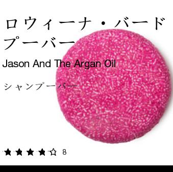 Jason And The Argan Oil