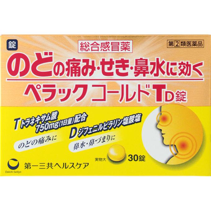 第一三共 综合感冒药TD片