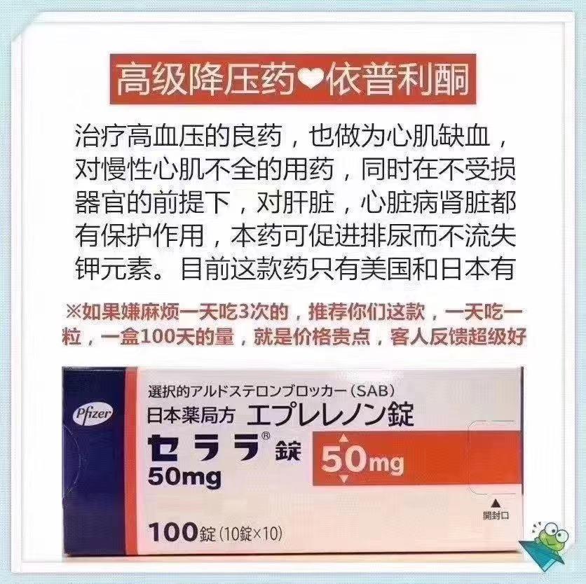 高级降压药-依普利酮
