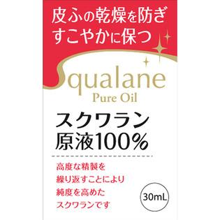 角鲨烯100%原液无添加Qualane Pure Oil保湿防干燥