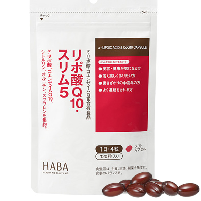 HABA 脱氧酸Q10