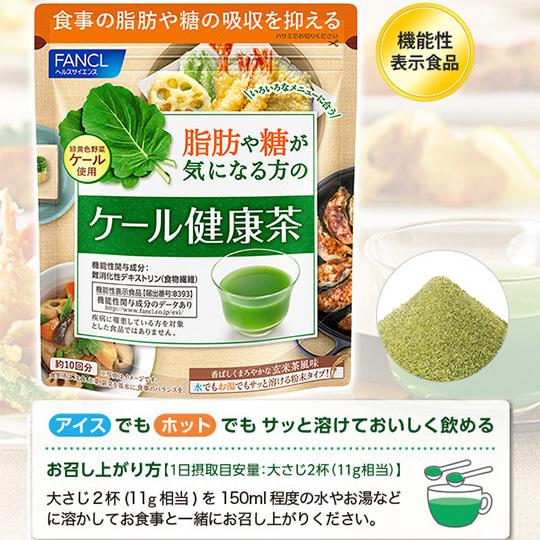 Fancl 减脂糖健康茶青汁